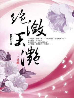 cover image of 絕瀲玉灩1