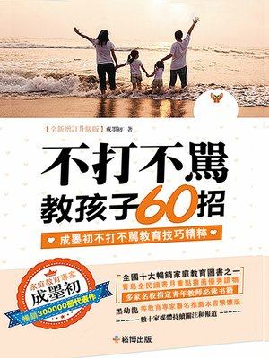 cover image of 不打不罵教孩子60招