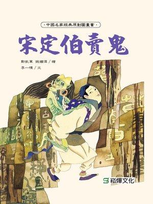 cover image of 宋定伯賣鬼