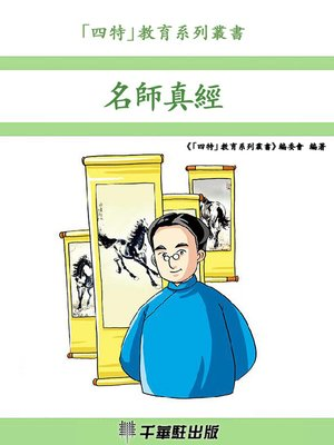 cover image of 名師真經