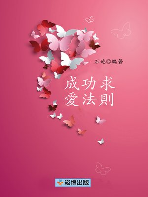 cover image of 成功求愛法則