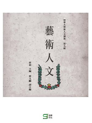 cover image of 藝術人文