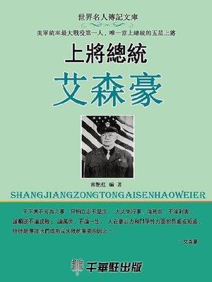 cover image of 上將總統艾森豪