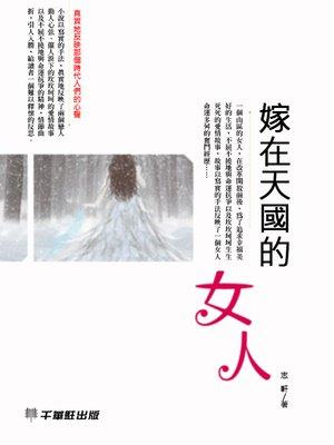 cover image of 嫁在天國的女人