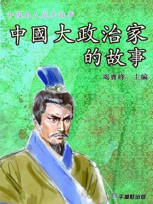 cover image of 中國大政治家的故事