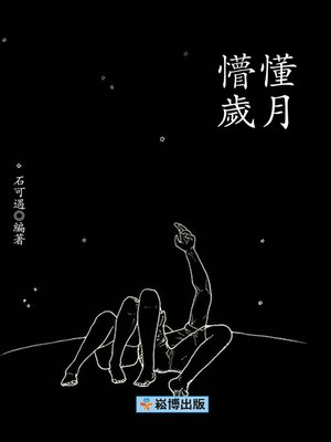 cover image of 懵懂歲月