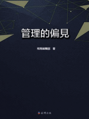 cover image of 管理的偏見