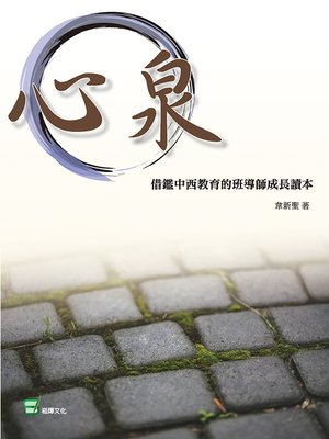 cover image of 心泉