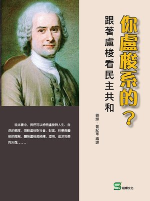 cover image of 你盧梭系的?