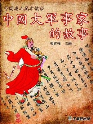 cover image of 中國大軍事家的故事