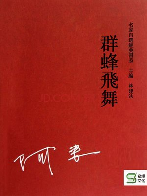 cover image of 群蜂飛舞