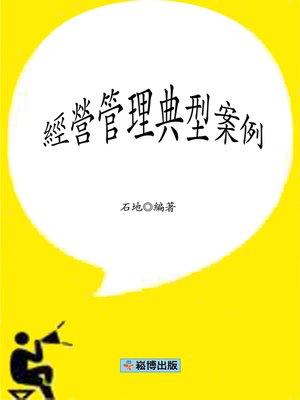 cover image of 經營管理典型案例