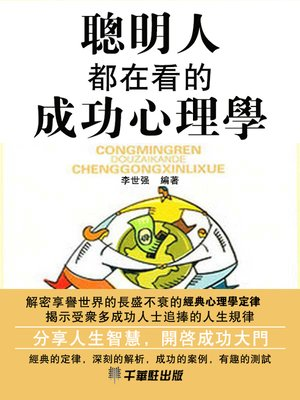 cover image of 聰明人都在看的成功心理學