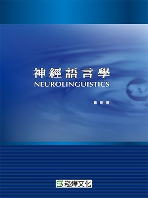 cover image of 神經語言學