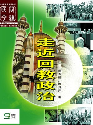 cover image of 走近回教政治