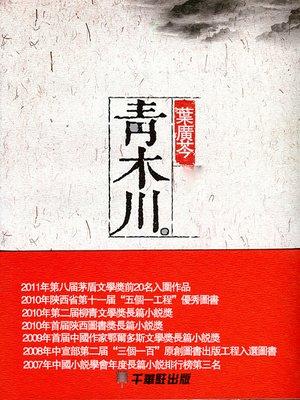 cover image of 靑木川