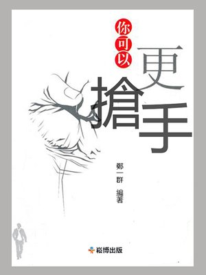 cover image of 你可以更搶手