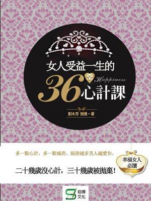 cover image of 女人受益一生的36堂心計課