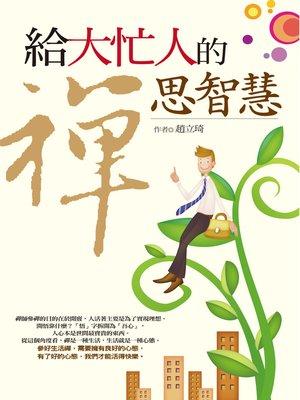 cover image of 給大忙人的禪思智慧
