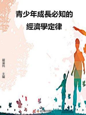 cover image of 青少年成長必知的經濟學定律
