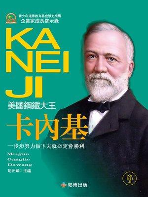 cover image of 美國鋼鐵大王—卡內基