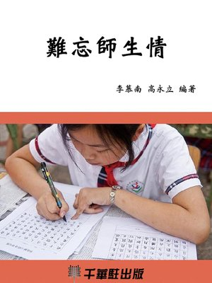 cover image of 難忘師生情