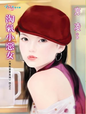 cover image of 淘氣小惡女