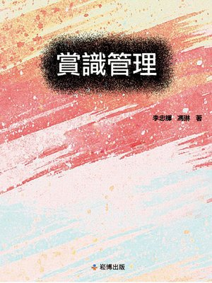 cover image of 賞識管理