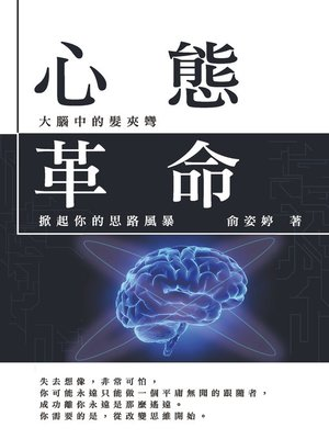 cover image of 心態革命