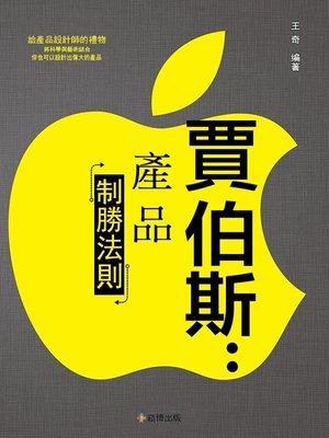 cover image of 賈伯斯