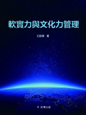 cover image of 軟實力與文化力管理