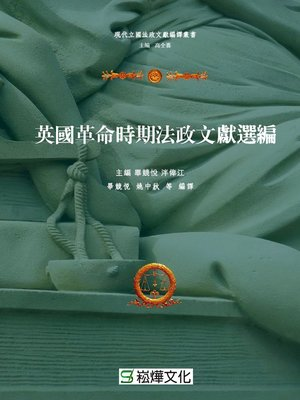 cover image of 英國革命時期法政文獻選編