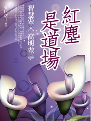 cover image of 紅塵是道場
