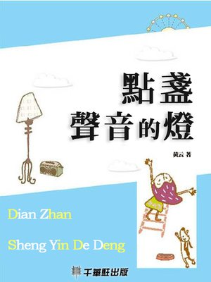 cover image of 點盞聲音的燈