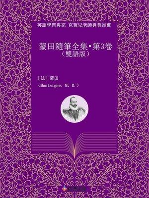 cover image of 蒙田隨筆全集·第3卷(雙語版)