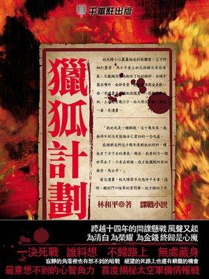 cover image of 獵狐計劃