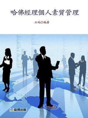 cover image of 哈佛經理個人素質管理