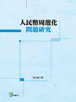 cover image of 人民幣周邊化問題研究