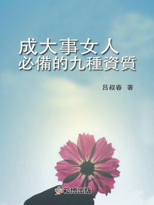 cover image of 成大事女人必備的九種資質