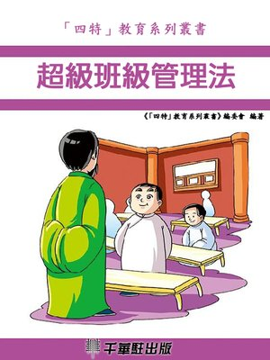 cover image of 超級班級管理法