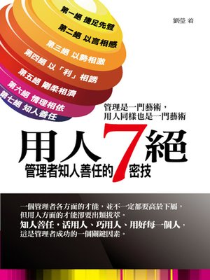 cover image of 用人七絕