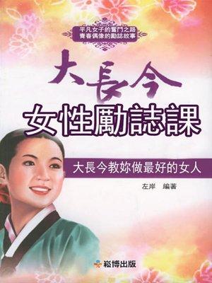 cover image of 大長今女性勵誌課