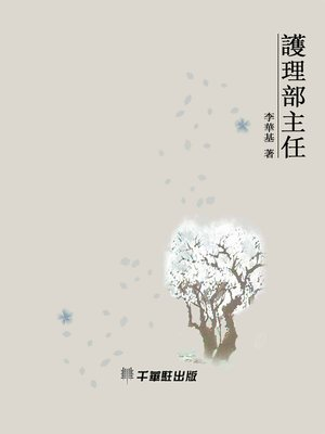 cover image of 護理部主任
