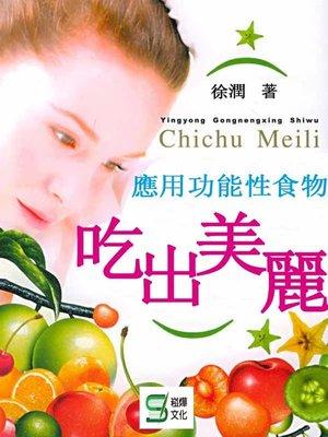 cover image of 應用功能性食物吃出美麗