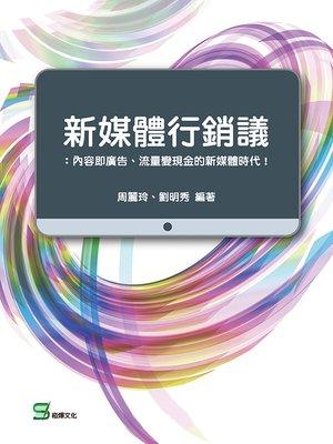 cover image of 新媒體行銷議