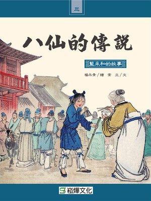 cover image of 藍采和的故事