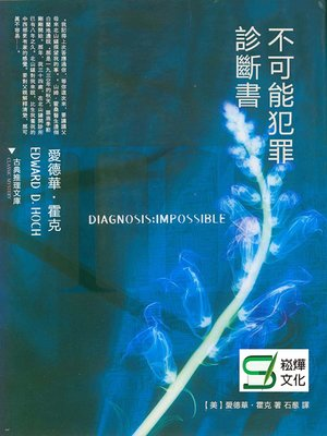 cover image of 不可能犯罪診斷書.3