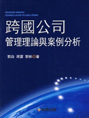 cover image of 跨國公司管理理論與案例分析