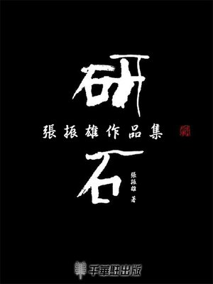 cover image of 研石
