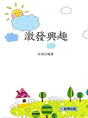 cover image of 激發興趣